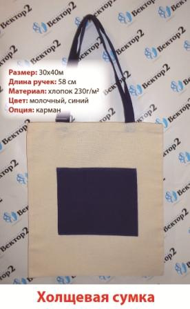 Изготовление промо сумок