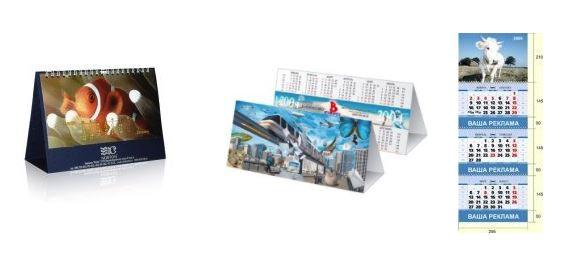 Календари бумажные